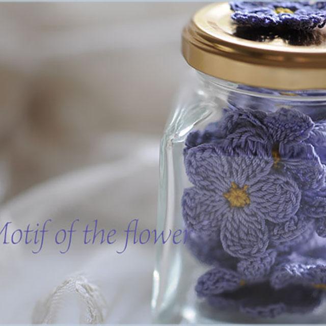 直径3cmの手編みの花モチーフ
