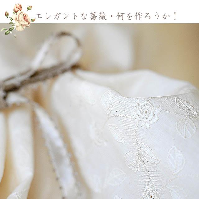 綿ローンにつるバラ模様の生地