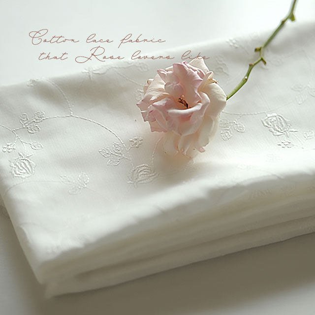 薔薇好きが好むコットンレース生地